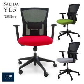 チェア ワークチェア サリダチェア サリダ SALIDA YL5 アジャスタブル 肘 可動肘 昇降 キャスター 回転 メッシュ ランバーサポート シンクロ ロッキング デスクチェア いす 椅子 イス イトーキ ITOKI テレワーク リモートワーク 在宅