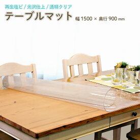 [全品対象【3%OFFクーポン】3/5金限り]ダイニング テーブル マット(幅1500×奥行900×厚さ1.5 mm)透明 クリア 光沢仕上げ ノンフタル素材