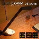 EXARM(エグザーム)デスクライト LEDIC EXARM MONO レディックエグザームモノ 卓上照明 MN-103