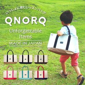 【2/25限定 楽天カードでP14倍↑】レッスンバッグ スクールバッグ QNORQ クノーク 通学 男の子 女の子 国産帆布 日本製 お稽古バッグ