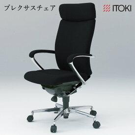 チェア エグゼクティブチェア イトーキ プレクサスチェア 655 ハイバック 肘付 皮革張り フレーム:ミラー仕上 チェア 高級 レザー ITOKI 役員椅子 社長イス