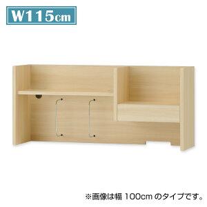 ワークスタジオ/J/上段シェルフ/DD-U115/幅115cm