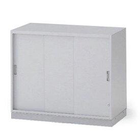 イトーキ/THIN LINE (シンラインキャビネット)H700タイプ/3枚引戸型/ベース付/下段用【自社便/開梱・設置付】