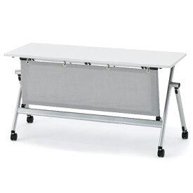 折りたたみテーブル イトーキ NXシリーズ 天板抗菌加工 アジャスターなし(布製幕板付) 幅180cm 奥行60cm 【自社便 開梱・設置付】