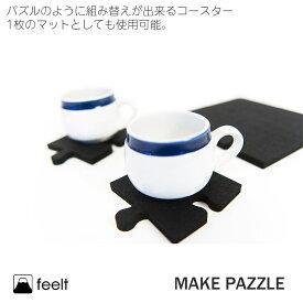 コースター feelt MAKE PUZZLE(6枚1セット)