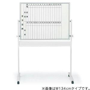 ホワイトボード(片面ホワイト月行事)外寸:W194×H180cm/板面:W180×H90cm【自社便/開梱・設置付】
