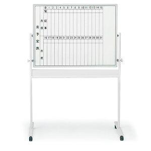回転コンビ型ホワイトボード(ホワイト+ホワイト月行事)外寸:W134×H180cm/板面:W120×H90cm【自社便/開梱・設置付】