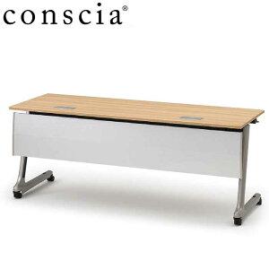 イトーキ conscia(コンシア) D60テーブル(配線キャップ付タイプ)/幕板付・棚なし W180【自社便/開梱・設置付】