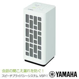情報漏えい 対策 スピーチプライバシー システム YAMAHA(ヤマハ) VSP-1 音響 マスキング