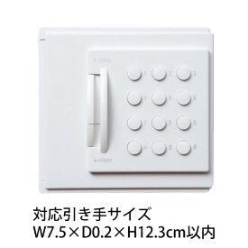 オフィスセキュリティ対策 イトーキ システマセキュアロック テンキータイプ スペーサーなし(取付可能な引き手サイズ:W7.5×D0.2×H12.3cm以内)