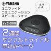 YAMAHA(ヤマハ) 遠隔会議用スピーカーフォン 2週間サンプルトライアル品 YAMAHA スピーカーフォン YVC-300