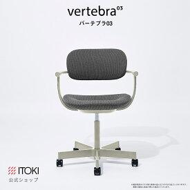 チェア バーテブラ03 vertebra03 5本脚 ペールオリーブ[フレーム] ワークチェア オフィスチェア デスクチェア 椅子 イス イトーキ ITOKI