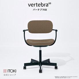[全品対象【3%OFFクーポン】4/10限]チェア バーテブラ03 vertebra03 5本脚 キャスター 座面昇降 ダークグリーン:フレームカラー 座面スライド ロッキング コンパクト イトーキ ITOKI 日本製 国産 ワークチェア オフィスチェア デスクチェア 椅子 イス おしゃれ