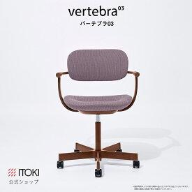 [全品対象【3%OFFクーポン】3/5金限り]チェア バーテブラ03 vertebra03 5本脚 キャスター 座面昇降 チェスナットブラウン:フレームカラー 座面スライド ロッキング コンパクト イトーキ ITOKI 日本製 国産 ワークチェア オフィスチェア デスクチェア 椅子 イス おしゃれ