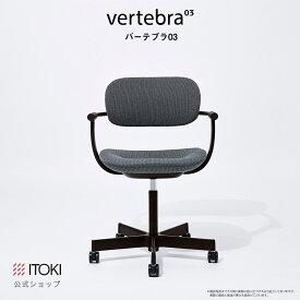 [全品対象【3%OFFクーポン】4/10限]チェア バーテブラ03 vertebra03 5本脚 キャスター 座面昇降 ブラックT:フレームカラー 座面スライド ロッキング コンパクト イトーキ ITOKI 日本製 国産 ワークチェア オフィスチェア デスクチェア 椅子 イス おしゃれ