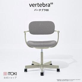 チェア バーテブラ03 vertebra03 5本脚 キャスター 座面昇降 ペールオリーブ:フレームカラー 座面スライド ロッキング コンパクト イトーキ ITOKI 日本製 国産 ワークチェア オフィスチェア デスクチェア 椅子 イス おしゃれ