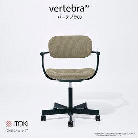 チェア バーテブラ03 vertebra03 5本脚 ダークグリーン[フレーム] ワークチェア オフィスチェア デスクチェア 椅子 イス イトーキ ITOKI