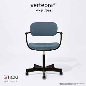 チェア バーテブラ03 vertebra03 5本脚 キャスター 座面昇降 ブラックT:フレームカラー 座面スライド ロッキング コンパクト イトーキ ITOKI 日本製 国産 ワークチェア オフィスチェア デスクチェア 椅子 イス おしゃれ