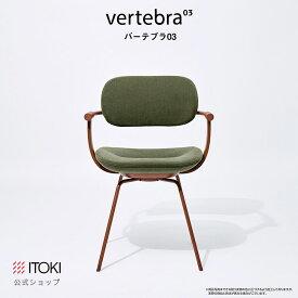 チェア バーテブラ03 vertebra03 4本脚 固定脚 スチールタイプ チェスナットブラウン:フレームカラー 座面スライド ロッキング コンパクト イトーキ ITOKI 日本製 国産 ワークチェア オフィスチェア デスクチェア 椅子 イス おしゃれ