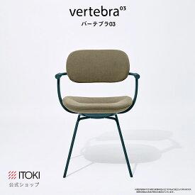 チェア バーテブラ03 vertebra03 4本脚 スチールタイプ ダークグリーン[フレーム] ワークチェア オフィスチェア デスクチェア 椅子 イス イトーキ ITOKI