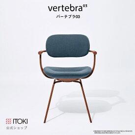 チェア バーテブラ03 vertebra03 4本脚 スチールタイプ チェスナットブラウン[フレーム] ワークチェア オフィスチェア デスクチェア 椅子 イス イトーキ ITOKI