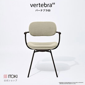チェア バーテブラ03 vertebra03 4本脚 固定脚 スチールタイプ ブラックT:フレームカラー 座面スライド ロッキング コンパクト イトーキ ITOKI 日本製 国産 ワークチェア オフィスチェア デスクチェア 椅子 イス おしゃれ