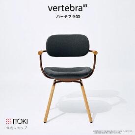 チェア バーテブラ03 vertebra03 4本脚 固定脚 木タイプ チェスナットブラウン:フレームカラー 座面スライド ロッキング コンパクト イトーキ ITOKI 日本製 国産 ワークチェア オフィスチェア デスクチェア 椅子 イス おしゃれ