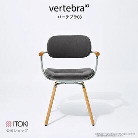 [全品対象【3%OFFクーポン】4/10限]チェア バーテブラ03 vertebra03 4本脚 固定脚 木タイプ ペールオリーブ:フレームカラー 座面スライド ロッキング コンパクト イトーキ ITOKI 日本製 国産 ワークチェア オフィスチェア デスクチェア 椅子 イス おしゃれ