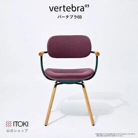 チェア バーテブラ03 vertebra03 4本脚 木タイプ ダークグリーン[フレーム] ワークチェア オフィスチェア デスクチェア 椅子 イス イトーキ ITOKI