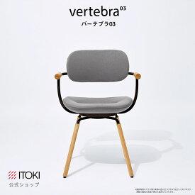 チェア バーテブラ03 vertebra03 4本脚 固定脚 木タイプ ブラックT:フレームカラー 座面スライド ロッキング コンパクト イトーキ ITOKI 日本製 国産 ワークチェア オフィスチェア デスクチェア 椅子 イス おしゃれ