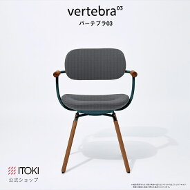 [全品対象【3%OFFクーポン】4/10限]チェア バーテブラ03 vertebra03 4本脚 固定脚 木タイプ ダークグリーン:フレームカラー 座面スライド ロッキング コンパクト イトーキ ITOKI 日本製 国産 ワークチェア オフィスチェア デスクチェア 椅子 イス おしゃれ