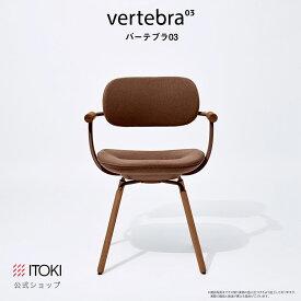 チェア バーテブラ03 vertebra03 4本脚 固定脚 木タイプ チェスナットブラウン:フレームカラー ワークチェア オフィスチェア デスクチェア イトーキ ITOKI 日本製 国産 おしゃれ