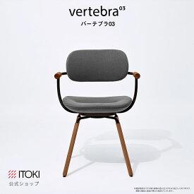 [全品対象【3%OFFクーポン】4/10限]チェア バーテブラ03 vertebra03 4本脚 固定脚 木タイプ ブラックT:フレームカラー 座面スライド ロッキング コンパクト イトーキ ITOKI 日本製 国産 ワークチェア オフィスチェア デスクチェア 椅子 イス おしゃれ