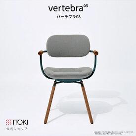 [全品対象【3%OFFクーポン】4/10限]チェア バーテブラ03 vertebra03 4本脚 固定脚 木タイプ ダークグリーン:フレームカラー ワークチェア オフィスチェア デスクチェア 椅子 イス 固定脚 イトーキ ITOKI 日本製 国産 おしゃれ
