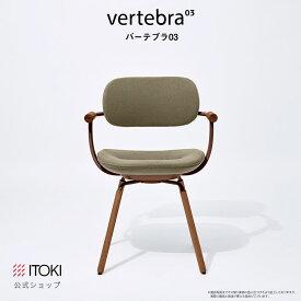 チェア バーテブラ03 vertebra03 4本脚 木タイプ チェスナットブラウン[フレーム] ワークチェア オフィスチェア デスクチェア 椅子 イス イトーキ ITOKI
