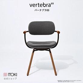 チェア バーテブラ03 vertebra03 4本脚 木タイプ ブラックT[フレーム] ワークチェア オフィスチェア デスクチェア 椅子 イス イトーキ ITOKI