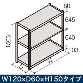 物流家具 イトーキ ボルトレス軽中量ラック RL型[単体]/開放型(150kg仕様) W120×D60×H150タイプ/棚板3段【自社便/開梱・設置付】
