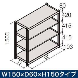 物流家具 イトーキ ボルトレス軽中量ラック RL型[単体]/開放型(150kg仕様) W150×D60×H150タイプ/棚板4段【自社便/開梱・設置付】