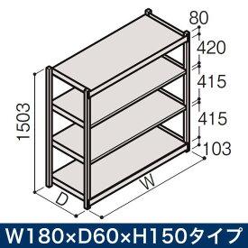 物流家具 イトーキ ボルトレス軽中量ラック RL型[単体]/開放型(150kg仕様) W180×D60×H150タイプ/棚板4段【自社便/開梱・設置付】