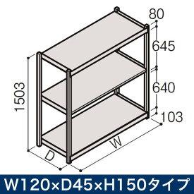 物流家具 イトーキ ボルトレス軽中量ラック RL型[単体]/開放型(200kg仕様) W120×D45×H150タイプ/棚板3段【自社便/開梱・設置付】