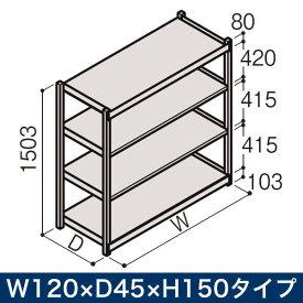 物流家具 イトーキ ボルトレス軽中量ラック RL型[単体]/開放型(200kg仕様) W120×D45×H150タイプ/棚板4段【自社便/開梱・設置付】