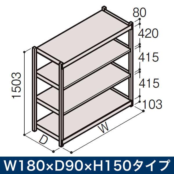 物流家具/イトーキ ボルトレス軽中量ラック RL型[単体]/開放型(200kg仕様) W180×D90×H150タイプ/棚板4段【自社便/開梱・設置付】