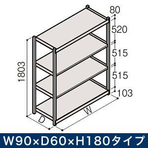 物流家具 イトーキ ボルトレス軽中量ラック RL型[単体]/開放型 (200kg仕様) W90×D60×H180タイプ 棚板4段【自社便/開梱・設置付】