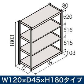 物流家具 イトーキ ボルトレス軽中量ラック RL型[単体]/開放型(200kg仕様) W120×D45×H180タイプ/棚板4段【自社便/開梱・設置付】