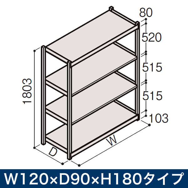 物流家具/イトーキ ボルトレス軽中量ラック RL型[単体]/開放型(200kg仕様) W120×D90×H180タイプ/棚板4段【自社便/開梱・設置付】