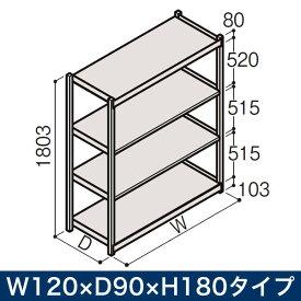 物流家具 イトーキ ボルトレス軽中量ラック RL型[単体]/開放型(200kg仕様) W120×D90×H180タイプ/棚板4段【自社便/開梱・設置付】