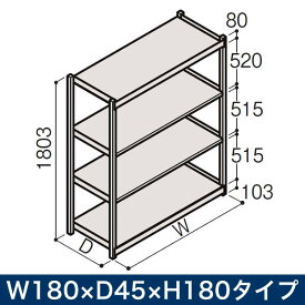 物流家具 イトーキ ボルトレス軽中量ラック RL型[単体]/開放型(200kg仕様) W180×D45×H180タイプ/棚板4段【自社便/開梱・設置付】