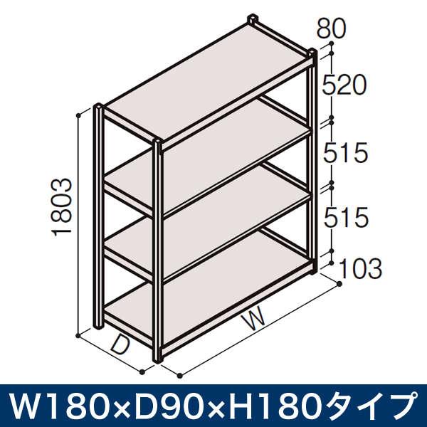 物流家具/イトーキ ボルトレス軽中量ラック RL型[単体]/開放型(200kg仕様) W180×D90×H180タイプ/棚板4段【自社便/開梱・設置付】