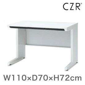 オフィスデスク イトーキ CZRシリーズ 平机 L脚 センター引出しなし 幅110cm 奥行70cm 【自社便/開梱・設置付】