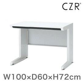 オフィスデスク イトーキ CZRシリーズ 平机 L脚 センター引出しなし 幅100cm 奥行60cm 【自社便/開梱・設置付】